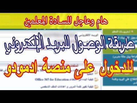 هام وعاجل للسادة المعلمين طريقة الوصول للبريد الالكتروني وتفعليه modarsonline.com مدرس دوت كوم