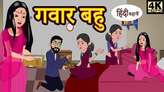 गवार बहू - Hindi Kahaniya   Bedtime Moral Stories   Hindi Fairy Tales   Funny Story   New Story