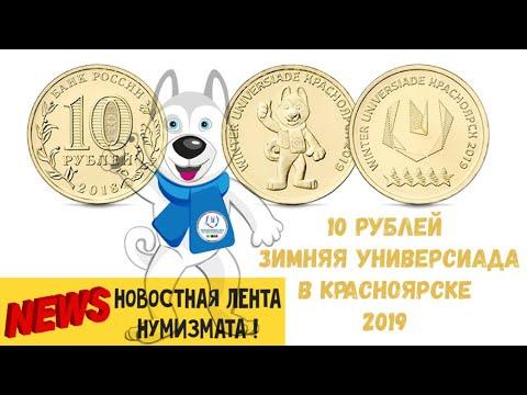 10 рублей зимняя универсиада Красноярск 2019. Новостная лента нумизмата