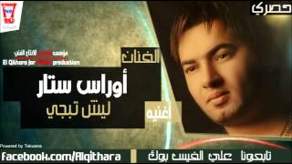 تحميل اغاني اوراس ستار - ليش تبجي الحلوة [ Oras Sattar - Lesh Tabje Alhel [Official Audio MP3