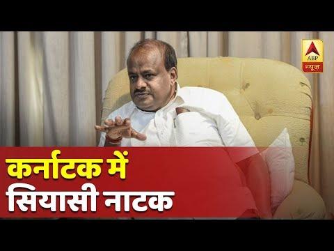 कर्नाटक में सियासी संकट, 13 विधायकों के इस्तीफे से सरकार पर बढ़ी मुसीबत |  ABP News Hindi