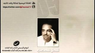الحل الصعب - راشد الماجد | 2005