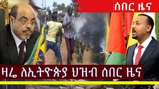 TOP ESAT Latest Ethiopia news today March 24, 2019