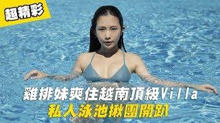雞排妹爽住越南頂級Villa?私人泳池揪團開趴!【找雞排妹來住一晚】
