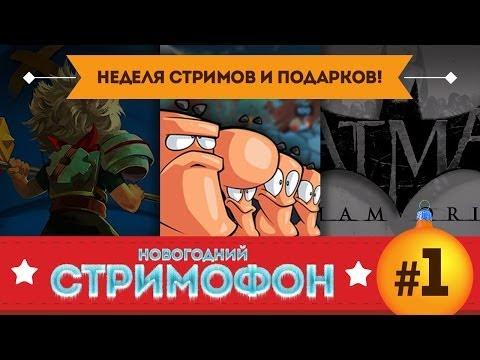 Стримофон 2013 #1: Worms Revolution (раздача Batman: Arkham Origins и Bastion)