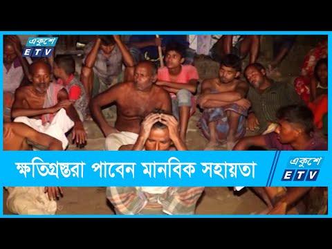 পীরগঞ্জে জেলেপাড়ায় হামলার ঘটনায় ২ মামলা | ETV News