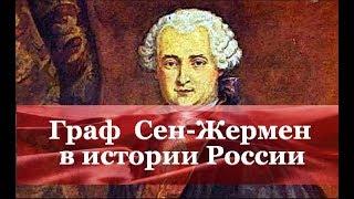 Граф Сен-Жермен в истории России
