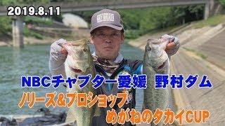 NBCチャプター愛媛 野村ダム第3戦 8月11日