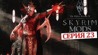 Убийство главного вампира, Коллегия магов #23 | The Elder Scrolls V Skyrim Special Edition