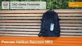 Продукция helikon-tex: видео Helikon-Tex Raccoon