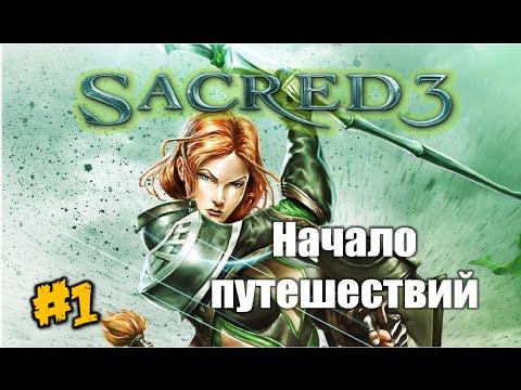 Sacred 3 - Прохождение (Часть 1) - Начало путешествий!