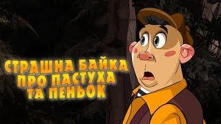 Машкині страшилки: Страшна байка про пастушка та пеньок  (16 серія) Masha and the Bear