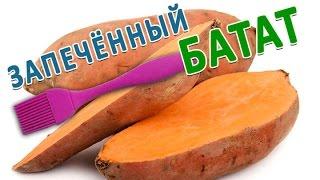 Запеченный БАТАТ - Простое, полезное и быстрое блюдо!