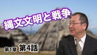 第01章 第04話 縄文文明と戦争 〜平和を愛するDNA〜