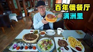 内蒙古满洲里百年俄餐厅,俄式盘肠1米长,阿星吃鱼子酱配黑列巴Centennial Russian Restaurant in Manzhouli,China
