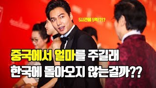 한국 연예인이 중국에서 돌아오지 않는 이유