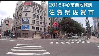 2016中心市街地探訪064・・佐賀県佐賀市