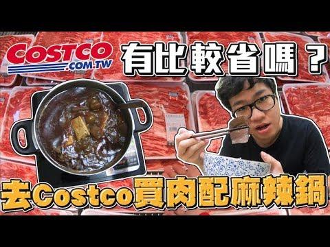 深夜禁看!去Costco買肉配麻辣鍋底有比較省嗎?