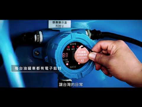 台灣中油優良油品品質及服務宣傳影片油品品質篇 30秒