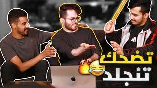 تحميل و مشاهدة اللي يضحك ينجلد بالعصا ???????? مع ناصر وسعد (تهاوشنا قدام الكاميرة????????) MP3