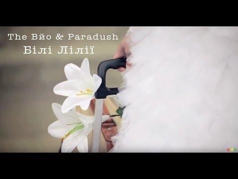 The ВЙО & Парадуш - Білі Лілії