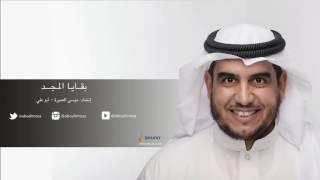 اغاني حصرية بقايا المجد||موسى العميره HD تحميل MP3