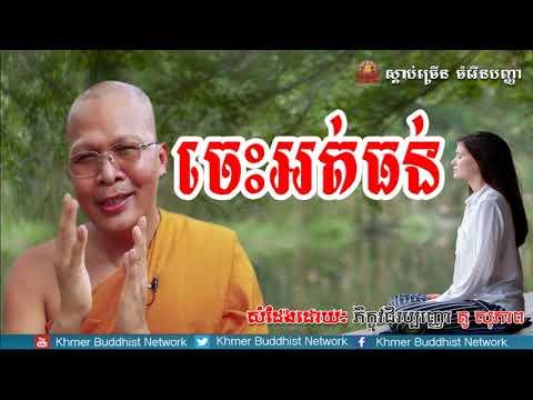 ចេះអត់ធន់, គូ សុភាព, Kou Sopheap 2018, Kou Sopheap Dhamma Talk, Khmer Buddhist Network