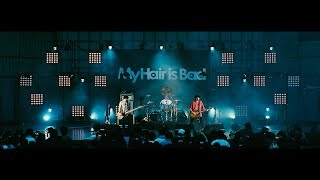 My Hair Is Bad_接吻とフレンド(ハイパーホームランツアー日比谷野外大音楽堂 2017/5/4)
