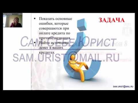 Как не платить банку начисленные пени  штрафы и комиссии  Часть 1