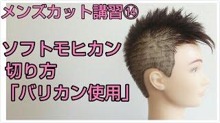 メンズ髪型 短髪★ソフトモヒカンの切り方/散髪の仕方
