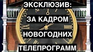 ЭКСКЛЮЗИВ: За кадром новогодних телепрограмм!