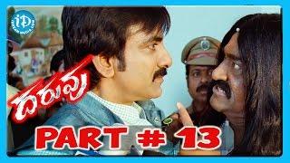 Daruvu Full Movie Part 13/15  Ravi Teja  Tapsee  Brahmanandam