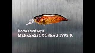 Воблер megabass ixi shad type-r