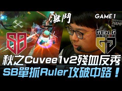 SB vs GEN 47分鐘大戰!秋之Cuvee 1v2殘血反秀 SB單抓Ruler攻破中路!Game 1