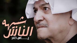 ياس خضر - شبيهه الناس (فيديو كليب حصري) |Yas Khidr- Shbeha Al Nass [Official Music Video]| 2018 تحميل MP3