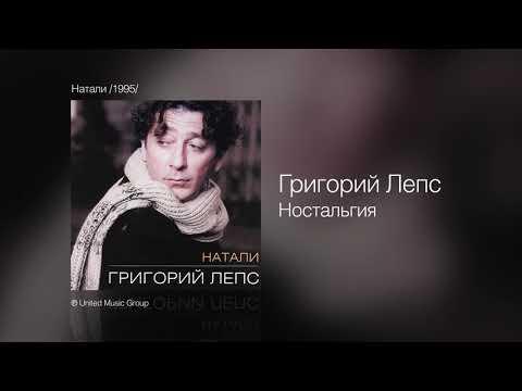 Григорий Лепс  - Ностальгия  (Натали. Альбом 1995)