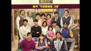 김필 (Kim Feel) - 걱정말아요 그대 (Answer Me 1988 OST Part.1)