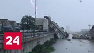 Обрушение моста Моранди в Генуе - Россия 24