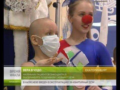 Ямальские мальчишки и девчонки в Екатеринбурге встретились с охотниками за Новым годом!