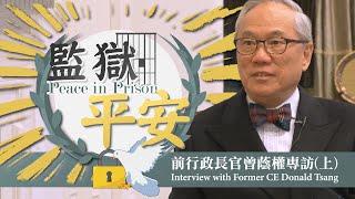 愛 ● 常傳 - 前行政長官曾蔭權專訪(上):監獄.平安 Peace in Prison, Interview with Former CE Donald Tsang