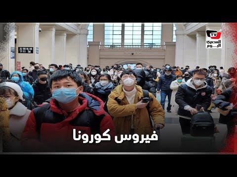 فيروس كورونا الجديد.. وباء يهدد العالم