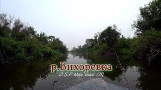 Рыбалка на кове реке 2018