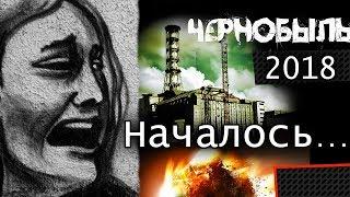 Чернобыль. Запуск 2018