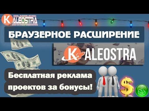 БРАУЗЕРНОЕ РАСШИРЕНИЕ KALEOSTRA - Бесплатная реклама ваших проектов за бонусы