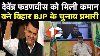 Bihar Election को लेकर BJP का बड़ा फैसला, Devendra Fadnavis बनाये गये चुनाव प्रभारी | - Download this Video in MP3, M4A, WEBM, MP4, 3GP