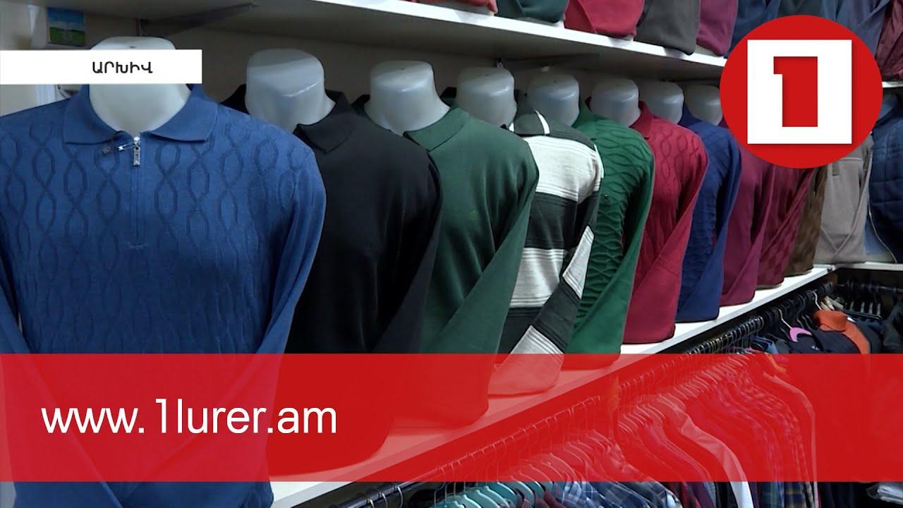 Թուրքական ապրանքի տեղը ՀՀ շուկայում կարող են լրացնել ԵԱՏՄ արտադրողները