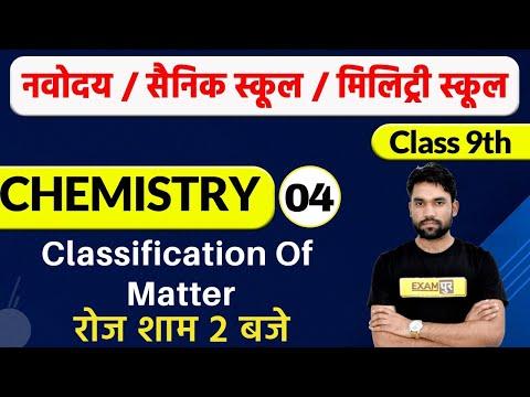 Navodaya / Sainik School / Military School | Chemistry | 04 |BY Sagar sir | Classification Of Matter
