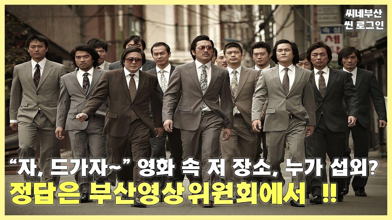 [씨네부산 - 씬 로그인 EP.2] 부산 영상산업의 중심, 부산영상위원회(BFC)