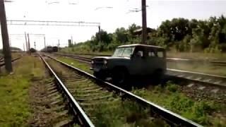 Эльдар вылазь! Поезд сбивает УАЗ