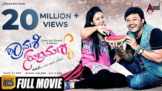 Shravani Subramanya | ಶ್ರಾವಣಿ ಸುಬ್ರಮಣ್ಯ | Kannada New Full HD Movie | Ganesh | Amulya | Sadhu Kokila